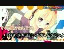 【ニコカラ】キミと恋しよっ!【恋しよっ?】西沢はぐみ