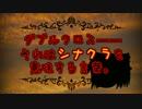 【ゆっくりTRPG】ダブルクロス、それはシナクラを意味する言葉 ・1