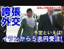 【韓国のイラン5兆円受注】 また悪夢が判明!契約したとは言ってない!