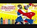 【GUMI】 ヒロイックリトル / TOKOTOKO(西沢さんP)