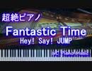 【超絶ピアノ】「Fantastic Time」 Hey! Say! JUMP 【フル full】
