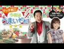 2016/12/12 グッチ裕三 今夜はうまいぞぉ! (第192回)