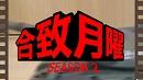 「ガッチマンデー」オープニングテーマ『月曜Special』