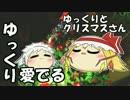 【ゆっくり愛でる】ゆっくりとクリスマスさん