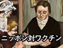 マクガイヤーゼミ 第25回「ニッポン対ワクチン」