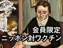 マクガイヤーゼミ 第25回 延長戦「ニッポン対ワクチン」