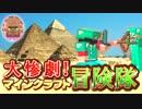 【実況】大惨劇!マインクラフト冒険隊 Part5【Minecraft】