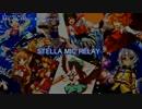 【東方ニコカラ】STELLA MIC RELAY 【魂音泉】