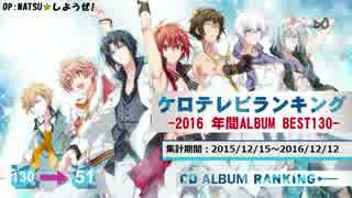 年間アニソンランキング 2016 ALBUM BEST 130【ケロテレビ】51-130