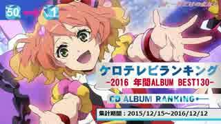 年間アニソンランキング 2016 ALBUM BEST 130【ケロテレビ】1-50