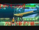 【ポケモンSM】アローラの新ポケモンで遊び尽くす対戦実況2【Sレート】