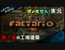 【02】Factorioを素人達でやってみた。【実況】