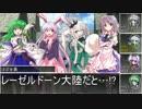 【SW2.0】5面ズ達のソード・ワールド2.0 part1-3【東方】
