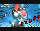【実況】ポケットモンスタームーンを初見プレイしたという思ひ出 part6
