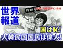 【韓国国民赤っ恥】 予想を超えて世界が報道!国恥はもうたくさんだ(T_T)