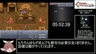 DS版クロノトリガー_夢喰い撃破RTA_6時間31分30秒_Part9
