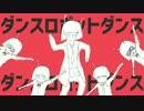 【歌う龍が】ダンスロボットダンス【歌ってみりゅ】Kai-Ryu