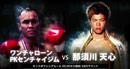 第14位:那須川天心vsワンチャローン・PKセンチャイジム thumbnail