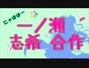 一ノ瀬志希合作(しきにゃんカッコよすぎ)