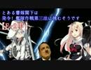 【E-2】とある響嫁閣下は発令!艦隊作戦第三法に挑むそうです【艦これ】