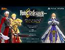 Fate新作アクション『Fate/EXTELLA』DLCラインナップNo.5「stay night衣装」紹介映像