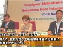 【拉致問題アワー】外国人拉致を考える国際シンポジウム in タイ[桜H28/12/14]