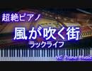 【超絶ピアノ+ドラム】 「風が吹く街」 ラックライフ 【フル full】