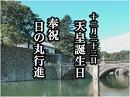 【お知らせ】12.23 天皇誕生日・奉祝「日の丸行進」[桜H28/12/14]