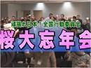【頑張れ日本!】12.23 桜大忘年会[桜H28/12/14]