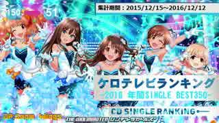 年間アニソンランキング 2016 SINGLE BEST 350【ケロテレビ】51-150