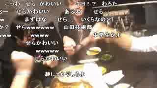 うんこちゃんがニコラジ後の飲み会に参加3/3【2016/12/12】