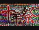 ニコニコ動画十年祭を歌って更にカオスにしてみた thumbnail