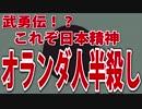 【海外の反応】これぞ日本精神!オランダ人に・・・【真実】