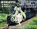 【V4ナナ_Eng】銀河鉄道999【カバー】
