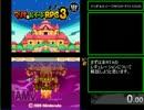 【RTA】 マリオ&ルイージRPG3!!! 5時間33分05秒 【Part1】 thumbnail