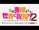 第92位:TVアニメ「この素晴らしい世界に祝福を!2」PV