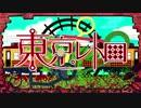 【歌ってみた】東京レトロ 【ESTEEM】