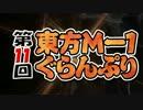【C91】あ~るの~と『第11回東方M-1ぐらんぷり』デモムービー