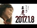大河ドラマ「おんな城主 直虎」3分でみどころ紹介<2017年1月8日放送開始>