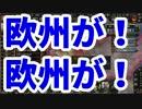 【Hoi4】中国マスターを決めてみたpart4【5人実況】 thumbnail