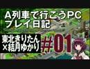【VOICEROID実況】A列車で行こうPCプレイ日記01【東北きりたん×結月ゆか...