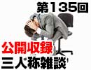 【会員限定】三人称雑談公開収録第135回 thumbnail