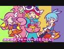【ぷよぷよ】フィーバーBGM集(ぷよフィ1~ぷよクロ)≪修正版≫