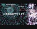 「東方動画を作ろう!」 No.9 『3D弾幕動画ができるまで』