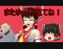【ゆっくり&弦巻マキ実況】饅頭式戦車道~その23~【WoT】