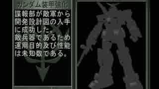 【機動戦士ガンダム ギレンの野望 ジオンの系譜】ジオン実況プレイ302