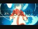 ユニバース / GUMI