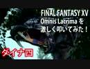 FINAL FANTASY XV - Omnis Lacrimaを激しく叩いてみた!