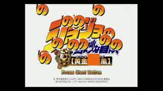 【チートバグ】―パッショーネ24時―【ジョジョ】