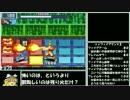 【ゆっくり実況】ロックマンエグゼ4をP・Aだけでクリアする 第26話